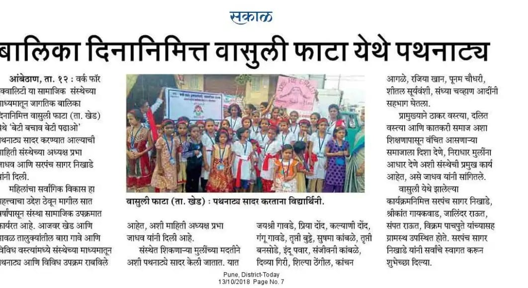 girl child day news 2