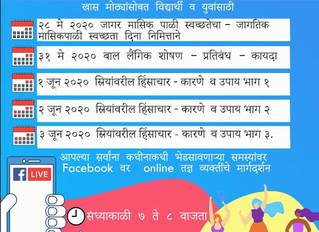 जागर मासिकपाळी स्वच्छतेचा - It's Time to Take Action - Menstrual Hygiene Day Celebration