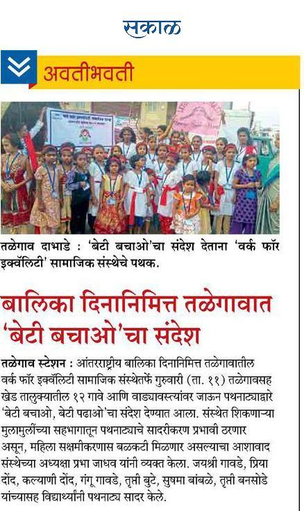 girl child day news