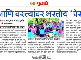 """Article on Work for Equality initiative """"PRERANA"""" published in Pudhari Newspaper"""
