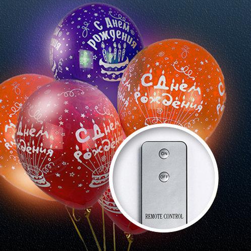 Светящиеся шарики С Днем Рождения с пультом
