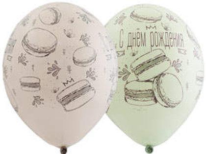 Шары С Днем рождения Macaron (Макарунс)