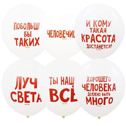 Шары Хвалебные шарики