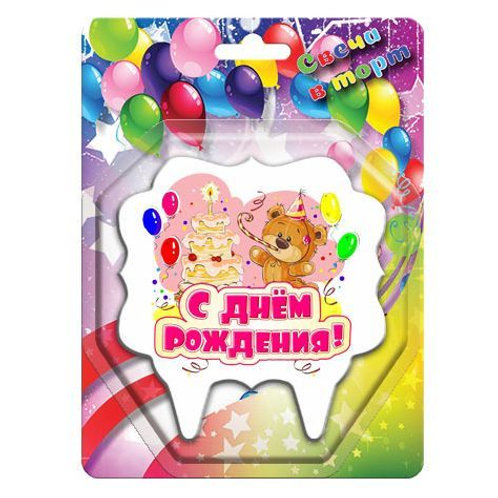 Свеча-надпись, С Днем Рождения! (медвежонок и тортик)