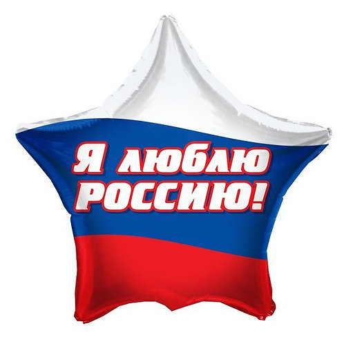 Шар Звезда Я люблю Россию