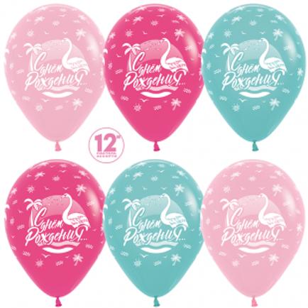 Шары С Днем Рождения, (фламинго)
