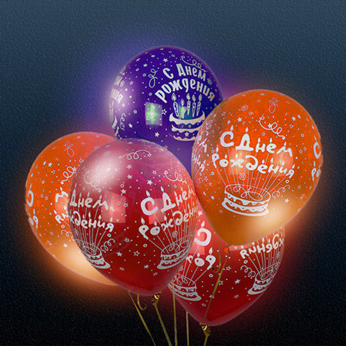 Светящиеся шарики С Днем Рождения вкл/выкл