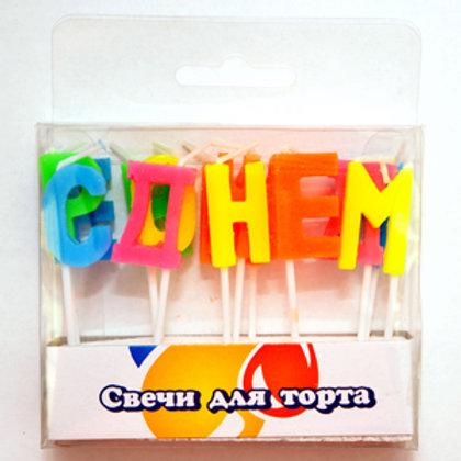 Свечи-буквы «С днем рождения»