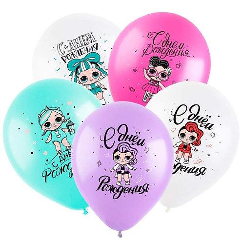 Шары С днем рождения Модные Куклы