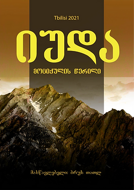 Juda cover_edited.png