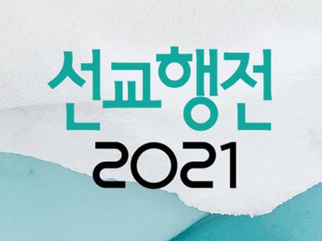 2021년 낮아짐교회 소망