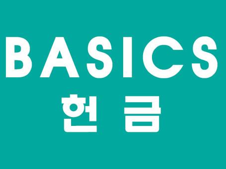 BASICS 헌금