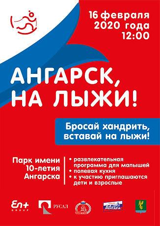 Angarsk_Afisha_A3_1219.jpg
