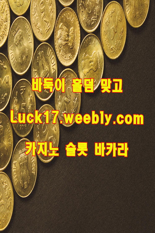 도박맞고사이트 성인피씨방바두기게임 소라넷 모여라게임