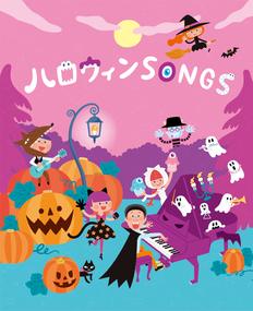ハロウィンSongs