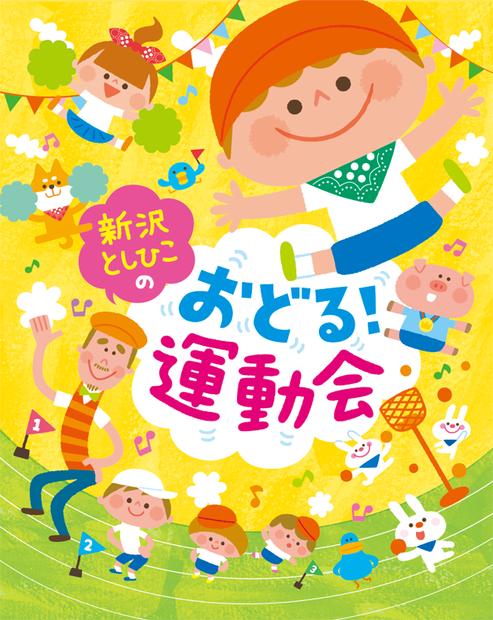新沢としひこのおどる運動会