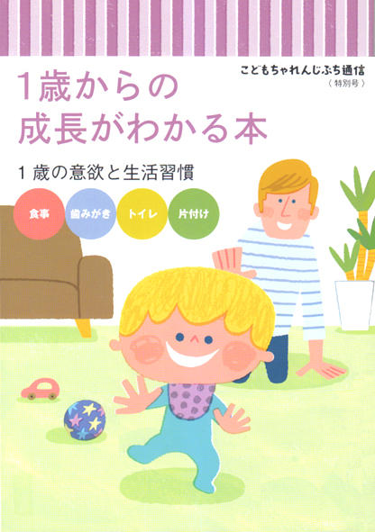 1歳からの成長がわかる本