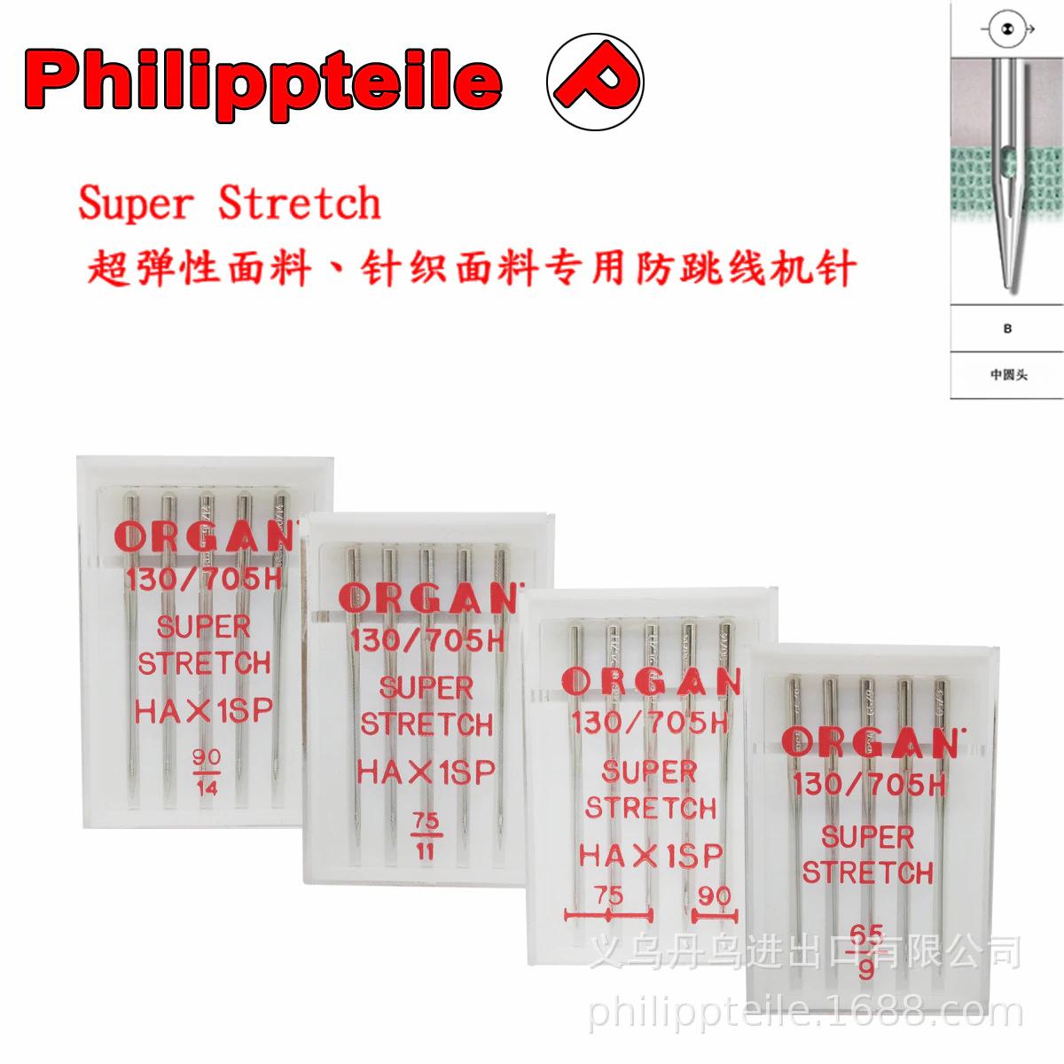 Organ needles super stretch