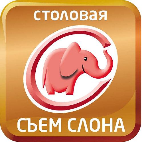 """Сеть столовых """"Съем слона"""""""