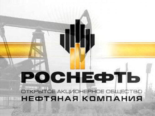 """Сеть заправочных станций """"Роснефть"""""""