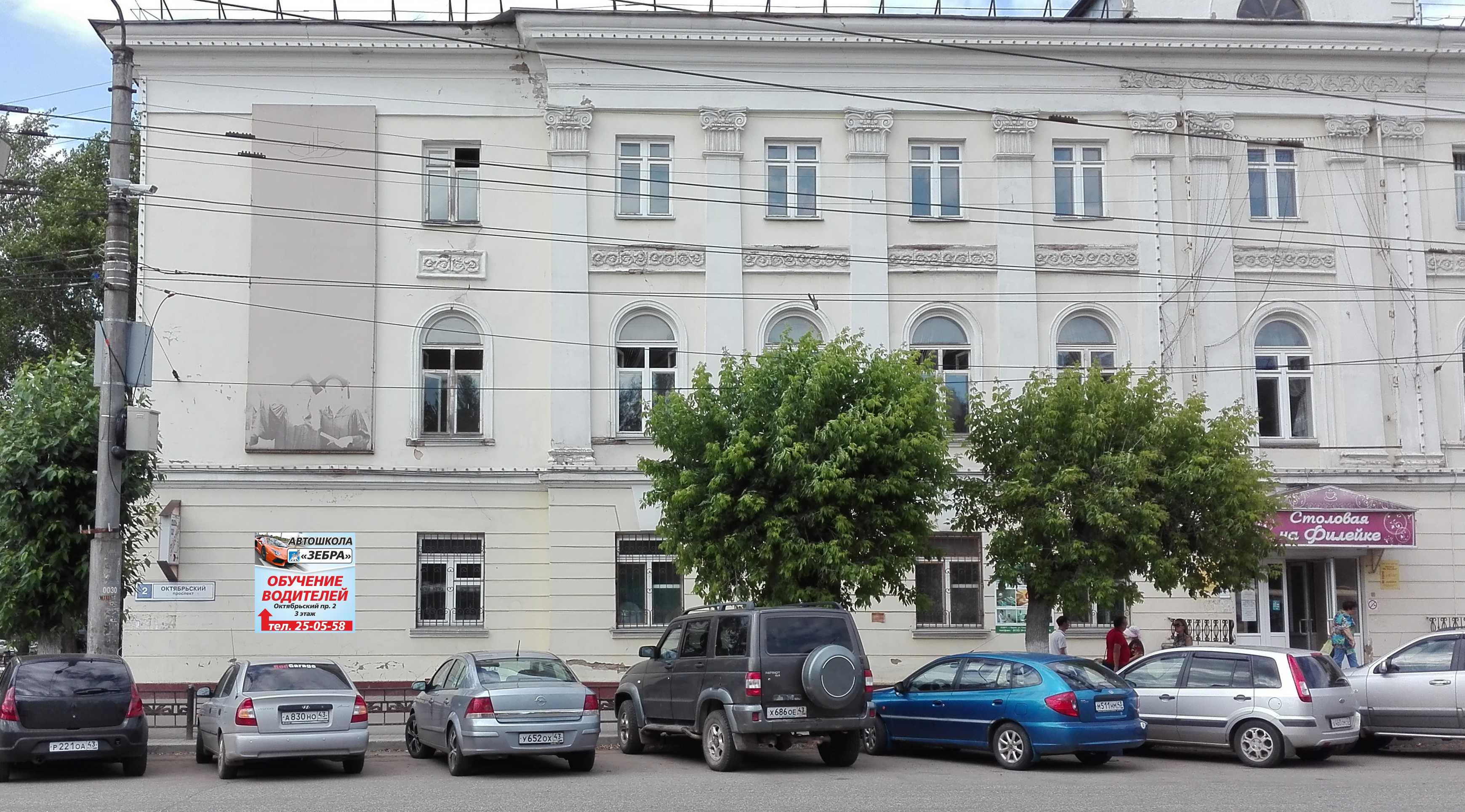 Автошкола Зебра в Кирове