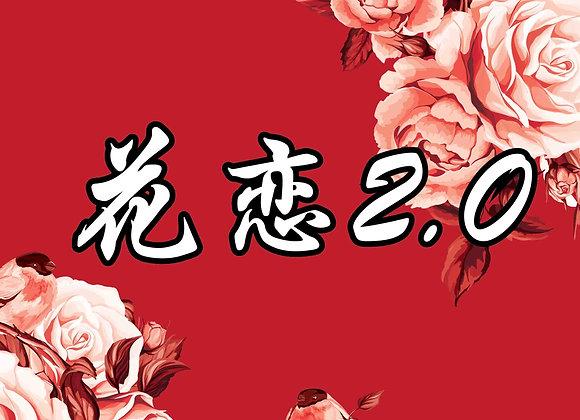 花戀2.0