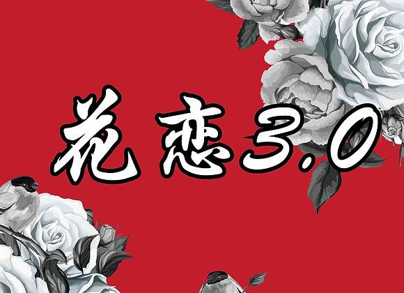 花戀3.0