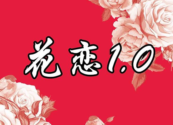 花戀1.0