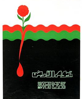 31. März: Tag des Bodens – Yoom al Ard
