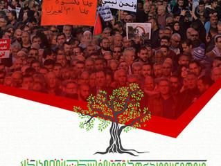 30. Januar - Internationaler Tag der Unterstützung der Rechte der PalästinenserInnen in Israel