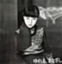 真行寺君枝 KIMIE SHINGYOJI「ゆれる、まなざし」(資生堂 秋のキャンペーン 1976年 ベネフィーク)のポスター