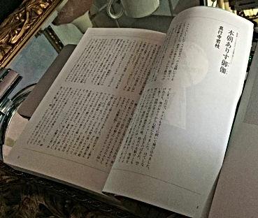ユリイカ 真行寺君枝著『本朝ありす御伽』の見開きページの写真
