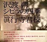 『シビラの四季』表紙の写真