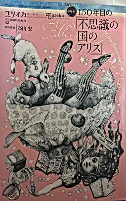 『150年目の『不思議の国のアリス』青土社 ユリイカ