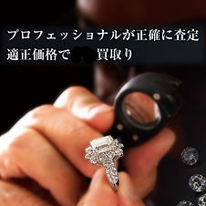 ダイヤモンドの買取り