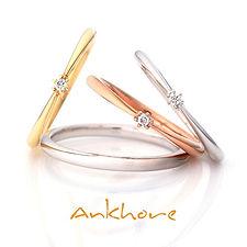 アンクオーレ 結婚指輪