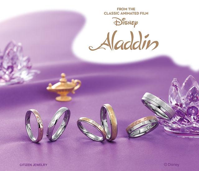 アラジン結婚指輪