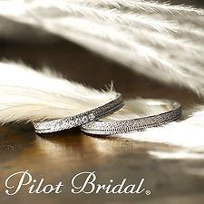 パイロットブライダル|結婚指輪|グレース