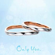 オンリーユー|結婚指輪