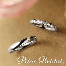 パイロットブライダル|結婚指輪|プレジャー