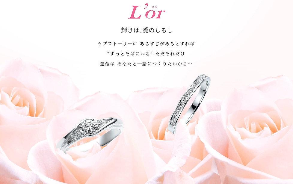 ロルの結婚指輪と婚約指輪のブライダルリング