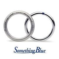 サムシングブルー|結婚指輪