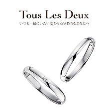 トゥレドゥ 結婚指輪