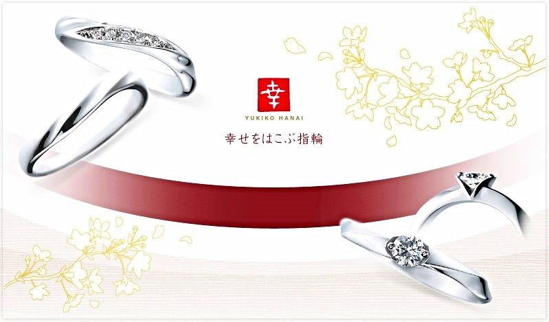 ハナイユキコ 婚約指輪