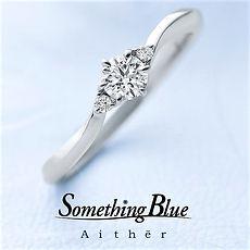 アイテール|婚約指輪