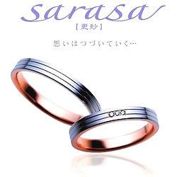 更紗|結婚指輪