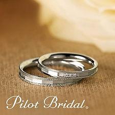 パイロットブライダル|結婚指輪|ドリーム