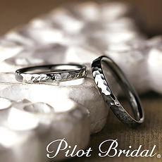 パイロットブライダル|結婚指輪|フューチャー