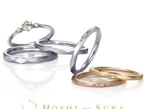 星の砂の新作「ツインクル(婚約指輪)&スパーク(結婚指輪)」