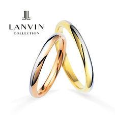 ランバン結婚指輪